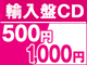 輸入盤CDが500円&1,000円ポッキリセール!
