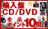 輸入盤CD/DVDポイント10倍キャンペーン