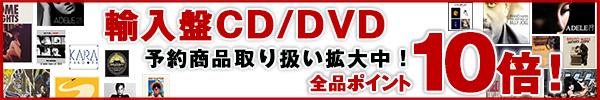 輸入盤CD・DVDが全品ポイント10倍!さらに500円・1,000円ポッキリも!