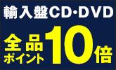 輸入盤CD・DVDポイント10倍