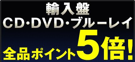 輸入盤CD・DVD・ブルーレイが全品ポイント10倍!