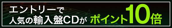 エントリーで韓流・洋楽輸入盤がお得!