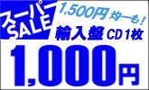 輸入盤CD 1,000円&1,500円均一SALE