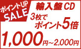 輸入盤CDが1,000円から!さらに3枚でポイント5倍!