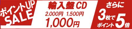 輸入盤CD1,000円から!さらに3枚購入でポイント5倍!!