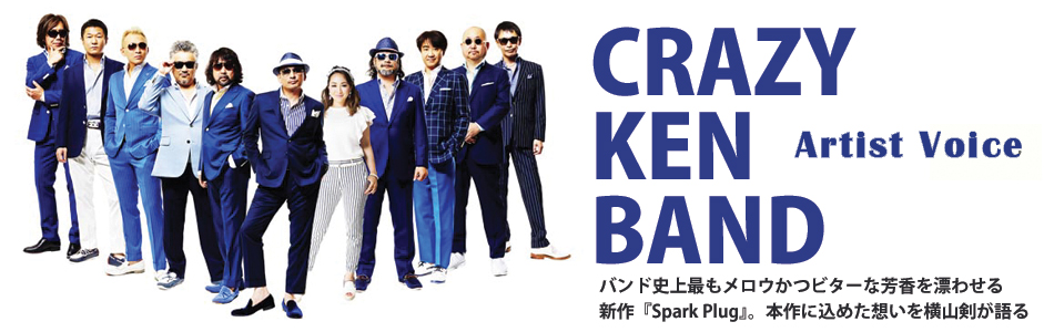 Artist Voice — CRAZY KEN BAND インタビュー