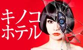 異能女性音楽集団の5作目