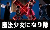 RPG系バンド、テッペン目指せるニュー・シングル!