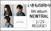 【2/29Newアルバム発売!】いきものがかりストア