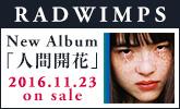 RADWIMPS 「君の名は。」主題歌を含む最新アルバム