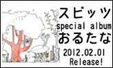 【2/1スペシャルアルバム発売!】スピッツ ストア