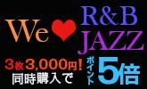 JAZZ R&B どれでも3枚3000円!同時購入でさらにポイント5倍!