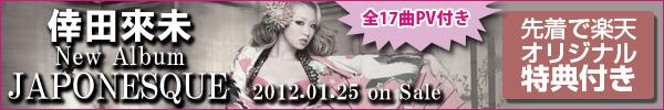 楽天ブックス10周年と倖田來未10作目のニューアルバム発売の「ダブル10th」を記念して、新曲ご購入の方へオリジナル特典をプレゼント!