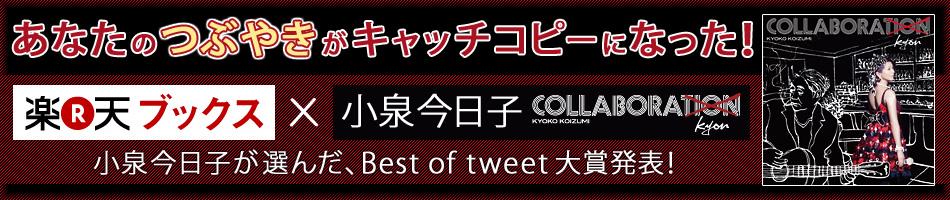 小泉今日子 『コラボレーキョン』Best tweet大賞決定!