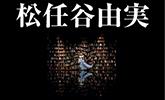 3年ぶりに放つ、38作目となる待望のオリジナルアルバム!