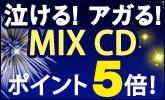 泣ける!アガる!MIX CDポイント5倍!