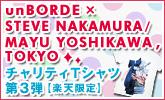 【楽天限定販売】チャリティTシャツ第3弾販売開始!