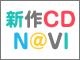 最新CDシングル・アルバムはこちら!