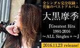 大黒摩季、復活ベストアルバム!