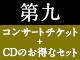 東京フィルハーモニー交響楽団 第九コンサートチケット付きクラシックCD 販売中