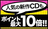 マラソン限定!人気のCDがポイント最大10倍!!