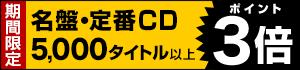 定番CDポイント3倍キャンペーン