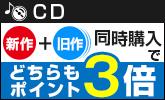 【CD】新作買うならもう1点!条件達成でポイント最大3倍