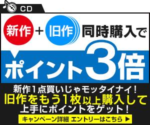 CD新作・旧作1枚以上同時購入でポイント3倍
