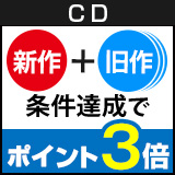 CD新作+旧作同時購入でポイント3倍