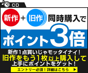CD新作+旧作1枚以上同時購入でポイント3倍
