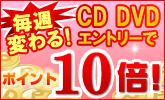 CD・DVD週替わりポイント10倍キャンペーン!!