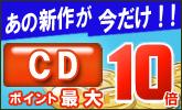 新作CD ポイント最大10倍!