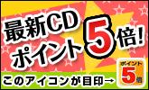 人気の新作CDを買うなら早めがお得!ポイント5倍!