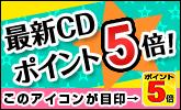 話題の新作CDがポイント5倍キャンペーン!