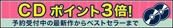 新作CD5,000タイトル以上がポイント3倍に!!