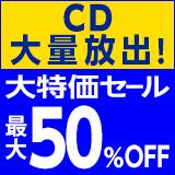 CD最大50%OFF
