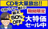 CD大特価!最大50%OFF