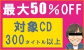CD最大50%OFFセール