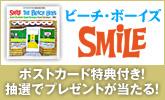 ザ・ビーチ・ボーイズ結成50周年 / 「スマイル」発売記念キャンペーン