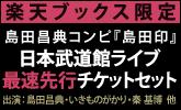 【楽天ブックス限定】日本武道館ライブ最速先行チケット付き