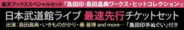 【数量限定】日本武道館ライブチケットがセットになった『島田印 楽天スペシャルセット』