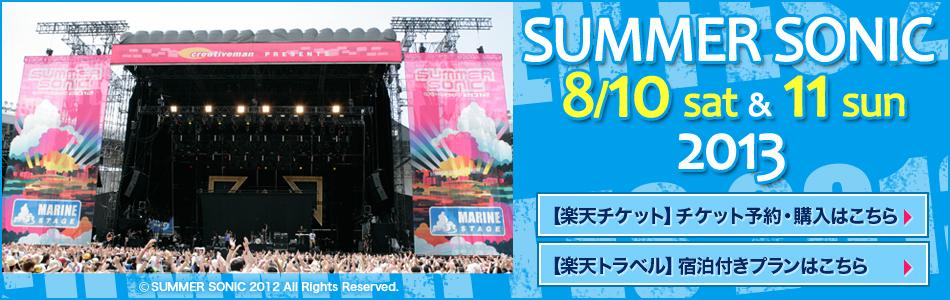 楽天チケットでSUMMER SONIC 2013のチケット予約・購入ができる!!