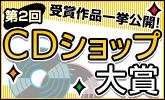 CDショップ大賞受賞作品を紹介