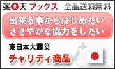 東日本大震災「チャリティ商品」