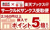 「楽天ブックス@サークルKサンクス受取便」ご利用で2,000円以上(税抜)購入でポイント5倍