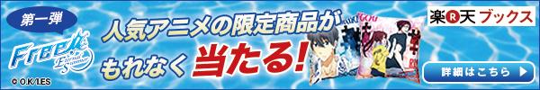 大人気アニメ「Free!」の限定商品が当たる!