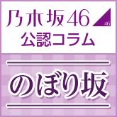 乃木坂46公認コラム「のぼり坂」