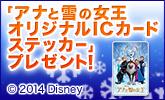 ディズニー公式ショップ★