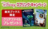 Disney「アーロと少年」公開記念キャンペーン