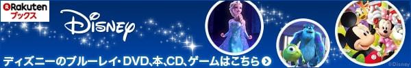 ディズニーの映画、海外ドラマ、ブルーレイ / DVD情報はこちらでチェック!